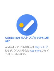 ToDoまたは、タスクリストを使って、近い将来の予定を決める。
