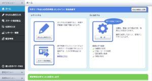 完成度が高まってきたオンライン会計ソフト