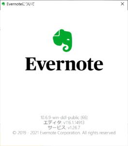 ぼくが長く使っているアプリ:Evernote