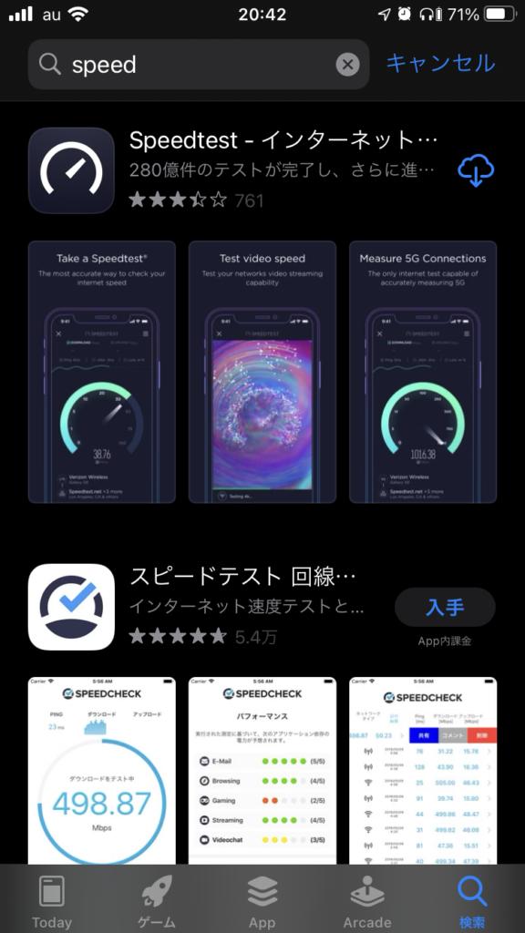 スマホのアプリで、現在使用しているWi-Fi(ワイファイ)の速さを知りたい。