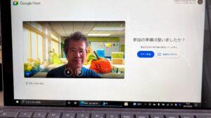 Google Meet接続実験、大成功!!