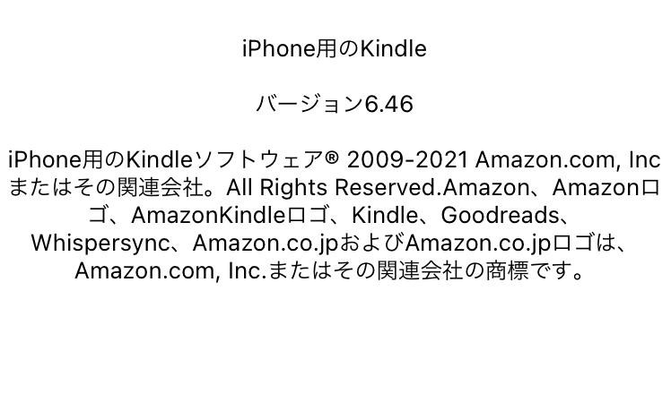 iPhoneのkindleアプリが変わった?